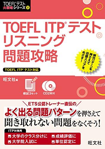 【CD2枚付】TOEFL ITPテストリスニング問題攻略 (TOEFLテスト大戦略シリーズ―リスニング問題攻略)