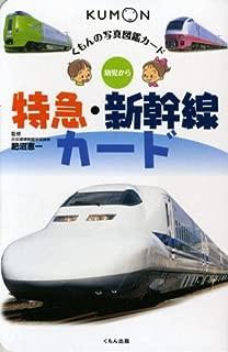 特急・新幹線カード―幼児から (くもんの写真図鑑カード)