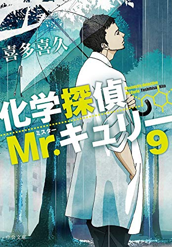 化学探偵Mr.キュリー9 (中公文庫)