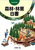 令和元年版 森林・林業白書 [大型本]