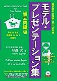 モデル・プレゼンテーション集 過去問編VII (H29通訳案内士試験二次口述 時間帯1-3の出題分を掲載 Tell me about Japan in Two Minutes (PEPの通訳ガイド試験対策シリーズ)