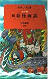 カラー版 続 妖怪画談 (岩波新書)