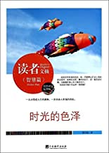 The colour and lustre of reader's digest: time (essence)(Chinese Edition)