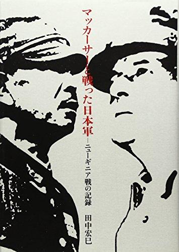 マッカーサーと戦った日本軍―ニューギニア戦の記録