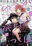 Comic REX (コミック レックス) 2021年12月号 雑誌