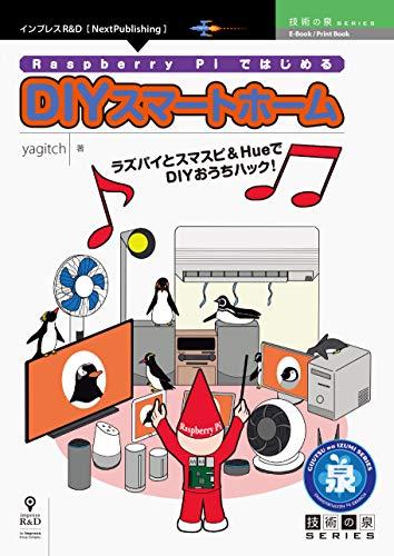 Raspberry Pi ではじめるDIY スマートホーム (技術の泉シリーズ(NextPublishing))