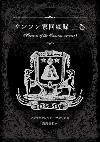 サンソン家回顧録上巻 (原典翻訳シリーズ)
