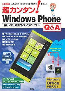 超カンタン! Windows Phone Q&A―au「IS12T」(東芝)スマホの基本操作がわかる (I/O別冊)