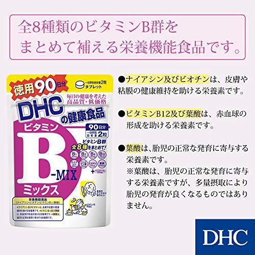 DHCビタミンBミックス徳用90日分