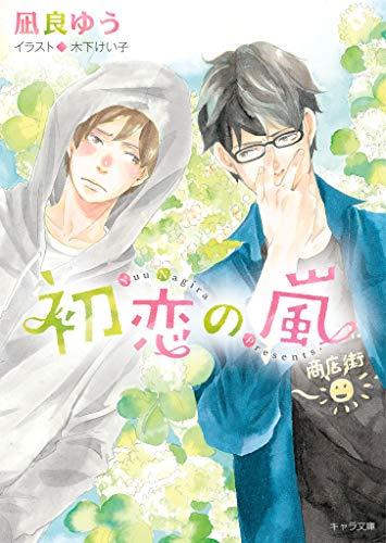 初恋の嵐【SS付き電子限定版】 (キャラ文庫)