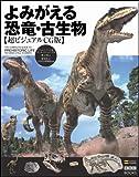 よみがえる恐竜・古生物 超ビジュアルCG版 (BBC BOOKS)