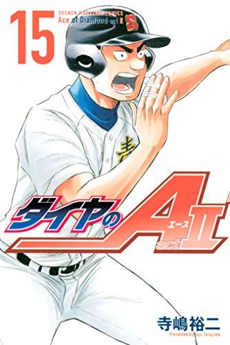 ダイヤのA act2(15) (週刊少年マガジンコミックス)