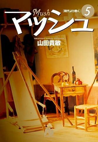 マッシュ (5) (小学館文庫 やG 32)