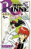 境界のRINNE(5)【期間限定 無料お試し版】 (少年サンデーコミックス)