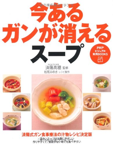 今あるガンが消えるスープ (PHPビジュアル実用BOOKS)