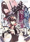 人狼への転生、魔王の副官 はじまりの章 (5) (アース・スターコミックス)