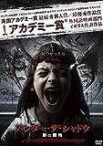 アンダー・ザ・シャドウ 影の魔物[DVD]