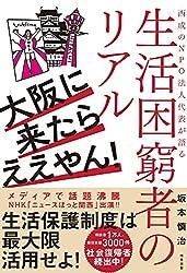 大阪に来たらええやん! 西成のNPO法人代表が語る生活困窮者のリアル