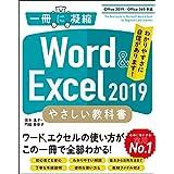 【Amazon.co.jp 限定】 Word & Excel 2019 やさしい教科書 [Office 2019/Office 365対応] (特典:お役立ちショートカットキー壁紙) (一冊に凝縮)