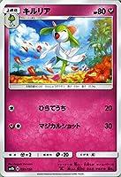 ポケモンカードゲーム SM8b ハイクラスパック GXウルトラシャイニー キルリア ?   ポケカ フェアリー 1進化