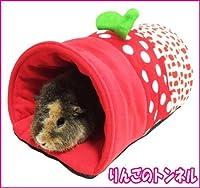 [レインボー]小動物用ハウスりんごのトンネル