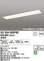オーデリック ベースライト 【XD 504 002P6E】 店舗・施設用照明 テクニカルライト 【XD504002P6E】