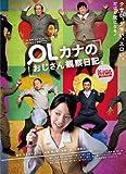 OLカナのおじさん観察日記 [DVD]