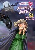 『ももクロChan』第6弾 バラエティ少女とよばれて DVD 第30集~甘噛み少女と...[DVD]