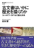 古文書はいかに歴史を描くのか フィールドワークがつなぐ過去と未来 (NHKブックス)