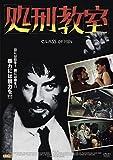 処刑教室 [DVD] image
