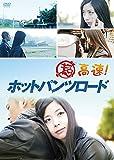 超高速! ホットパンツロード [DVD] image