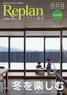 Replan(リプラン)東北 2017年 12 月号 [雑誌]