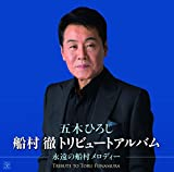 船村徹トリビュートアルバム 永遠の船村メロディー