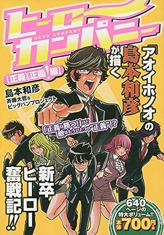 ヒーローカンパニー 正義vs正義!編: ヒーローズコミックス