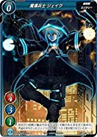 ゲートルーラー 2020GB01-053 魔導兵士 ジェイク (ノーマル) 第1弾 ブースター 地球&異世界連合軍結成!