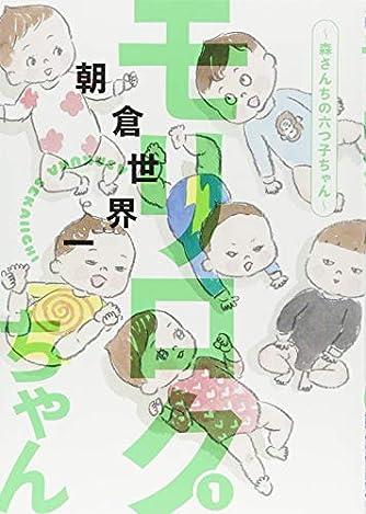 モリロクちゃん~森さんちの六つ子ちゃん~(1) (モーニング KC)