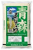 【精米】青森県産 白米 まっしぐら(和食レストランチェーン店御用達) 5kg 令和2年産