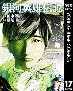 銀河英雄伝説 17 (ヤングジャンプコミックスDIGITAL)
