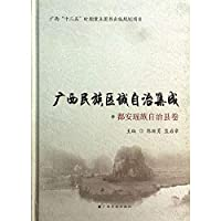 Duan county volume (Guangxi 1025 period focus on book publishing planning project)(Chinese Edition)