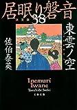 東雲ノ空 居眠り磐音(三十八)決定版 (文春文庫)