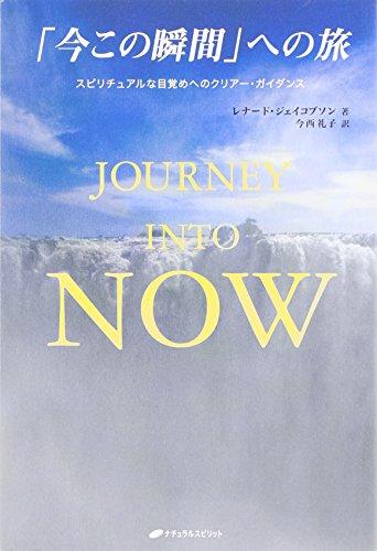 Journey into Now 「今この瞬間」への旅―スピリチュアルな目覚めへのクリアー・ガイダンス