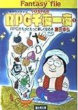 クロちゃんのRPG(ロールプレイング・ゲーム)千夜一夜〈1〉 (富士見文庫―富士見ドラゴンブック)