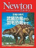 Newton 恐竜の時代 武装恐竜から羽毛恐竜まで