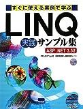 すぐに使える実例で学ぶLINQ実践サンプル集―ASP.NET3.5対応
