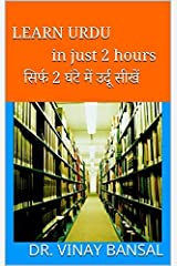 Learn Urdu in just 2 hours for All सिर्फ 2 घंटे में उर्दू सीखें ( Pack of 2 ) Paperback