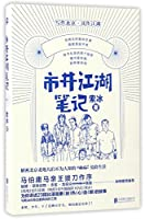 Folk Notes (Chinese Edition)