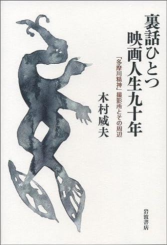 裏話ひとつ 映画人生九十年―「多摩川精神」撮影所とその周辺