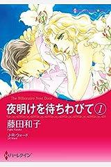 夜明けを待ちわびて 1 (ハーレクインコミックス) Kindle版