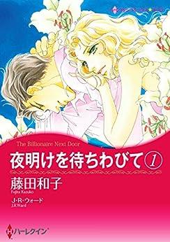 [藤田 和子, J・R・ウォード]の夜明けを待ちわびて 1 (ハーレクインコミックス)