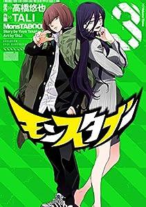 モンスタブー 3巻 (デジタル版ビッグガンガンコミックス)